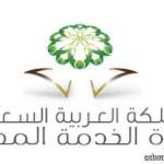 """اجراء جراحة ناجحة لزراعة عظم بالفك لـ """"عبدالعزيز بن فهد"""""""