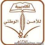 الخدمة المدنية : اعلان أسماء 300 مواطن مرشحين  لشغل وظائف تعليمية