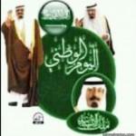 إدارة ونزلاء شعبة السجن العام بالمدينة المنورة  تشارك باليوم الوطني