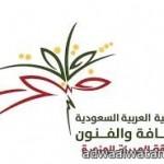 وكالة وزارة الثقافة والاعلام للشؤن الثقافية تتألق وتستمر بتقديم فعاليات منوعة باليوم الوطني