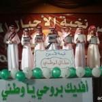 مدرسة اسيد بن حضير تقيم احتفالاتها باليوم الوطني