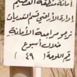 مصرع مواطن إثر تعرضه لحادث دهس في الباحة