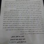 تبدا اليوم محاكمة الشاعر محمد الذيب في قطر