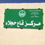 انتخاب الجبرين رئيساً لــ «بلدي الكهفة» ورجاء الشمري نائباً له
