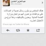 الأمم المتحدة تصف رفض السعودية العضوية بمجلس الأمن بالمفاجأة