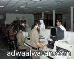 الخدمة المدنية تدعو (60) مواطناً لمراجعة بوابة التكامل الالكتروني