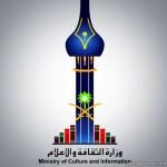 عربة الإنتماء ترافق العالمي للمجمعة لخدمة الجمهور النصراوي