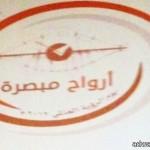 """جامعة الباحة تقيم  ندوة التسيب الوظيفي """" الآثار والحلول """""""
