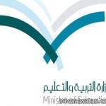 اختتام مسابقة الالقاء الفردي لجميع مدارس منطقة الباحة