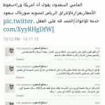 النفيعي ينقل تعازي وزير التربية لأسرة طالب عفيف  ويزور المصابين بالمستشفى