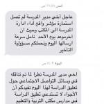 مدني الباحة يتلقى 449 بلاغاً جراء الأمطار والسيول التي شهدتها المنطقة يوم أمس