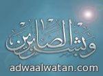 انطلاق برنامج حسن في محافظه عفيف بمدارس البنات