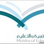 مساعد مدير عام تعليم الباحة للخدمات المساندة يقف ميدانيا على تنفيذ  مشاريع تعليمية
