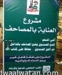 مجمع الأمل للصحة النفسية بالمدينة المنورة يحتفل باليوم العالمي للإعاقة
