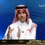 «جامعة الإمام» تدشن حسابات مؤتمر «الحوار وأثره في الدفاع عن النبي» على «تويتر» و«يوتيوب»