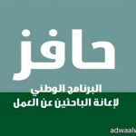 امانة الرياض تعلن عن توافر 100 وظيفة شاغرة