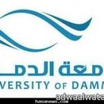عمداء القبول والتسجيل بالجامعات السعودية يعقدون إجتماعهم الدوري في رحاب جامعة الدمام غدا الخميس