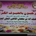 الرائد الجبرين  مديرا لشرطة محافظة الحائط
