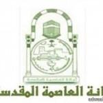 جائزة حسن عباس شربتلي رحمه الله للأداء المتميز في تعليم القران الكريم