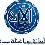 إعلان أسماء الفائزين بجائزة التميز الخليجي في مجال الإعلام ا