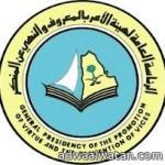 وزارة التجارة تضبط 157 ألف سلعة منتهية الصلاحية بأسواق الأحساء