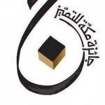 """أرامكو تطلق برنامج """"إثراء المعرفة 2014"""" في جدة"""