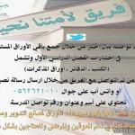 وزير الثقافة والإعلام يكلف الدكتور عبدالله الحاج برئاسة تحرير المجلة العربية