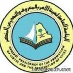 مصر : اللجنة العليا للانتخابات: 98.1% صوتوا بـنعم للدستور