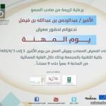 بنك الرياض يوصي بمضاعفة رأس ماله إلى 30 مليار ريال