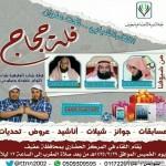 """الزميل الأحمدي """"نائباً"""" لمدير تحرير صحيفة """"أضواء الوطن"""" بمنطقة المدينة المنورة"""