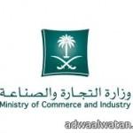 628 وظيفة للعمل في شركات القطاع الخاص تطرحها غرفة الرياض الاحد المقبل