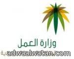 """حفل تعارف لـ """"عمداء الأحياء"""" بمحافظة جدة وعدد من المناطق"""