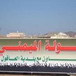 أمير منطقة الرياض يرعى حفل زواج 100 شاب من أبناء جمعية (إنسان)