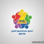 انطلاق لقاء «التصنيفات الفكرية وأثرها على الوحدة الوطنية» بحضور 65 مشاركاً ومشارك