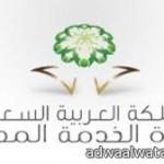 طرح (772) وظيفة بالقطاع الخاص للشباب والشابات بمركز التدريب بغرفة الرياض