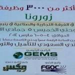 طالبات الابتدائية التاسعة بعفيف يزورن اليوم مستشفي عفيف