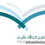 وزارة التربية تعلن نقل أكثر من 22 ألف معلم ومعلمة
