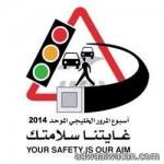 إنطلاق  فعاليات إسبوع المرور الموحد  بالكويت صباح اليوم بحضور وفود دول مجلس التعاون