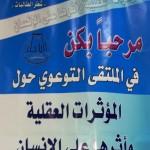 سمو أمير منطقة الباحة يكرم الطلاب المتفوقين ويدشن مشروع (تقنية التواصل لك أو عليك)