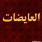 """أكشاك وصفائح حديدية  مزاله تهدد أرواح المتسوقين بـ """" مشروع الأمير فواز"""" في محافظة جدة"""