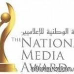 أمير مكة المكرمة يستقبل المبايعين للأمير مقرن بن عبد العزيز غداً اﻻحد وبعد غد اﻻثنين
