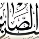 الأمانة العامة لجائزة الصحافة العربية تعلن ترشيح الزميل إبراهيم موسى لفئة الصحافة الرياضية