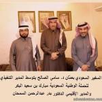 سفارة المملكة لدى الأردن تباشر أعمالها في المبنى الجديد
