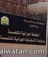 المدير الاقليمي للحملة الوطنية السعودية يشكر ملك الإردن