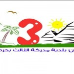 وزارة العدل تطلق حملة التبرع بالدم بالتعاون مع وزارة الصحة