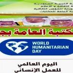 أطباء المستشفى المغربي بالزعتري يطلعون على تجربة العيادات السعودية