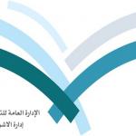 عميد كلية الصيدلة بجامعة حائل أفضل مراجع لمجلة عالمية في عام 2014 – 2015