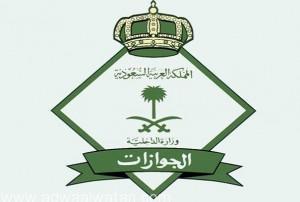 """الجوازات تبدأ الأحد المقبل تمديد """"هوية زائر """" للأشقاء اليمنيين لمدة ستة أشهر"""