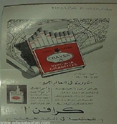 انقطاع سجائر التدخين يعيد إلى الأذهان ذكريات أبوبس وغيرها من سجائر الستينات أضواء الوطن
