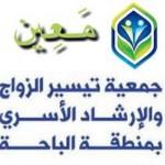 الملحق الثقافي بعمّان يحضر لقاء أولياء أمور الطلبة السعوديين من ذوي الاحتياجات الخاصة